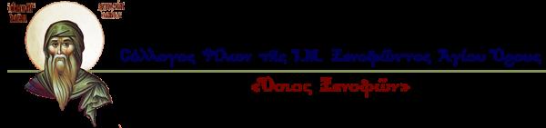 Σύλλογος Φίλων Ἱ.M. Ξενοφῶντος Ἁγίου Ὄρους